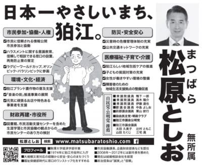 あす投開票。狛江市長選候補者、松原俊雄氏の学歴・経歴・政策は?