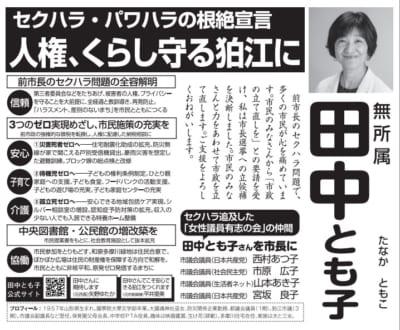 あす投開票。狛江市長選候補者、田中智子氏の学歴・経歴・政策は?