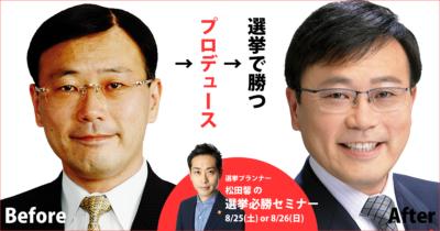 プロカメラマンによるポスター撮影付き! 選挙プランナー松田馨監修、選挙必勝セミナー(8月25日・26日)