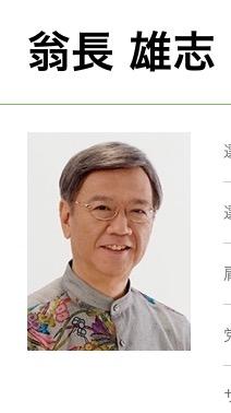 沖縄県翁長雄志知事が67歳で逝去。翁長雄志(おなが たけし)氏の経歴・実績は?