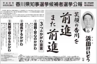 香川県知事選候補者、浜田恵造(はまだ けいぞう)氏の経歴・政策は?