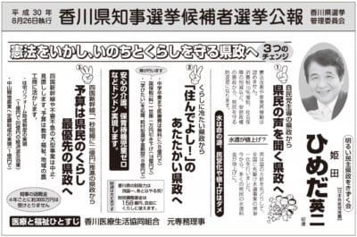 香川県知事選候補者、姫田英二(ひめだ えいじ)氏の経歴・政策は?