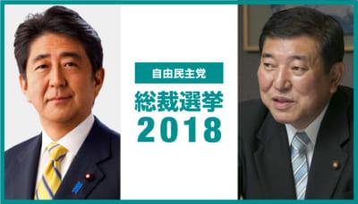 本日投開票!安倍氏3選か、石破氏猛追か?|自民党総裁選の仕組み・情勢を解説