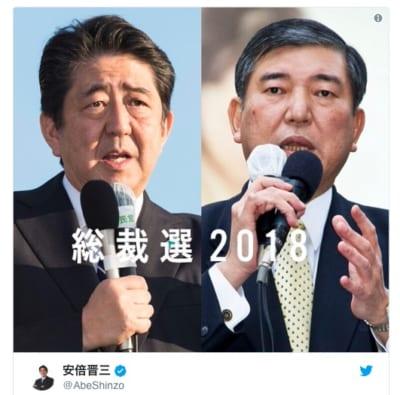 自民党総裁選、沖縄県知事選の論戦が活発に|国会議員のTwitterランキング