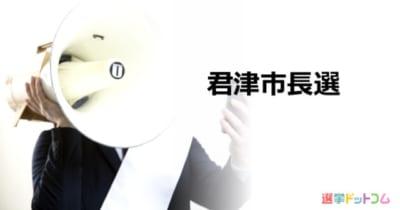 【君津市長選】新人3名による選挙戦に。渡辺吉郎氏 VS 安藤敬治氏 VS 石井宏子氏