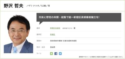 新宿区長選候補者、野沢哲夫(のざわ てつお)氏の経歴・政策は?