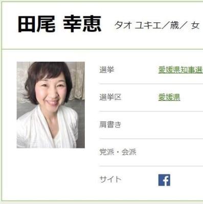 愛媛県知事選候補者、田尾幸恵(たお ゆきえ)氏の経歴・政策は?