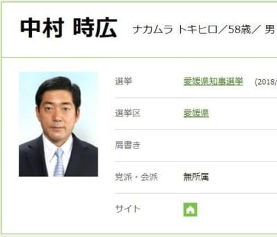 愛媛県知事選候補者、中村時広(なかむら ときひろ)氏の経歴・政策は?