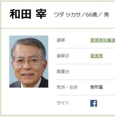 愛媛県知事選候補者、和田宰(わだ つかさ)氏の経歴・政策は?