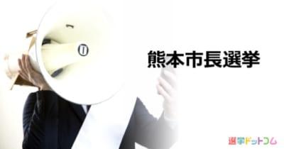 【熊本市長選挙】熊本地震以降、初の市長選。現職 大西一史氏VS 新人 重松孝文氏の一騎打ち
