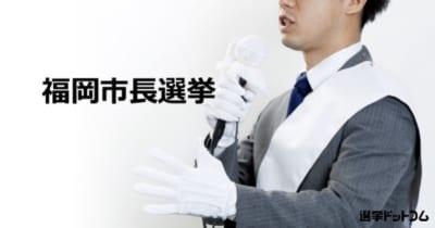 【福岡市長選挙】新人 神谷貴行氏 VS 現職 高島宗一郎氏の一騎打ち