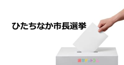 【ひたちなか市長選挙】新人2名による選挙戦に。久須美忍氏VS 大谷明氏