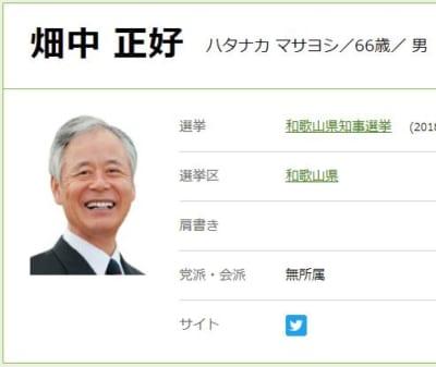 和歌山県知事選立候補者|畑中正好(はたなか まさよし)氏の経歴・政策は?