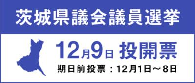 茨城県の皆さん!12月9日は茨城県議会議員選の投票に行きませんか?|過去3回の各選挙区ごとの結果はこちら!