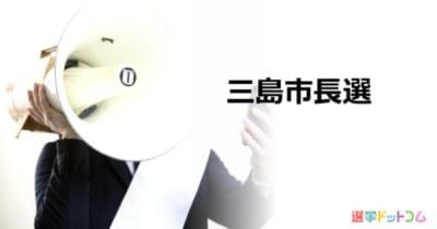 【三島市長選】現職 対 新人2名の選挙戦に。新人 石井真人氏 VS新人 宮沢正美氏 VS 現職 豊岡武士氏