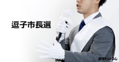 【逗子市長選】新人 桐ケ谷覚氏 VS 現職 平井竜一氏の一騎打ち
