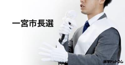 【一宮市長選】現職 中野正康氏 VS 新人 伊藤幸康氏の一騎打ち