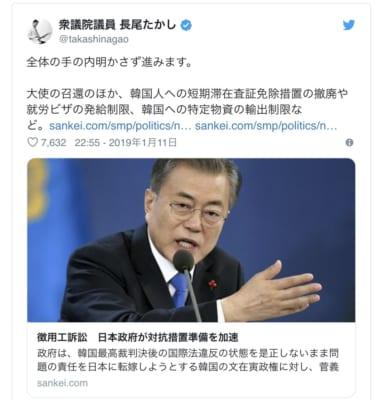 日韓関係の話題に注目が集まる中、今週のランキングは?|国会議員のTwitterランキング(1月7日~1月13日)