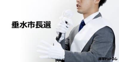 【垂水市長選】新人 池之上誠氏 VS 現職 尾脇雅弥氏 VS 新人 村山芳秀氏