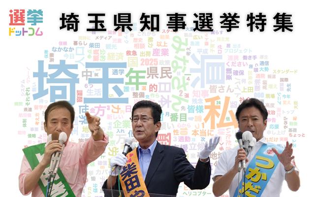 埼玉県知事選挙特集表紙画像