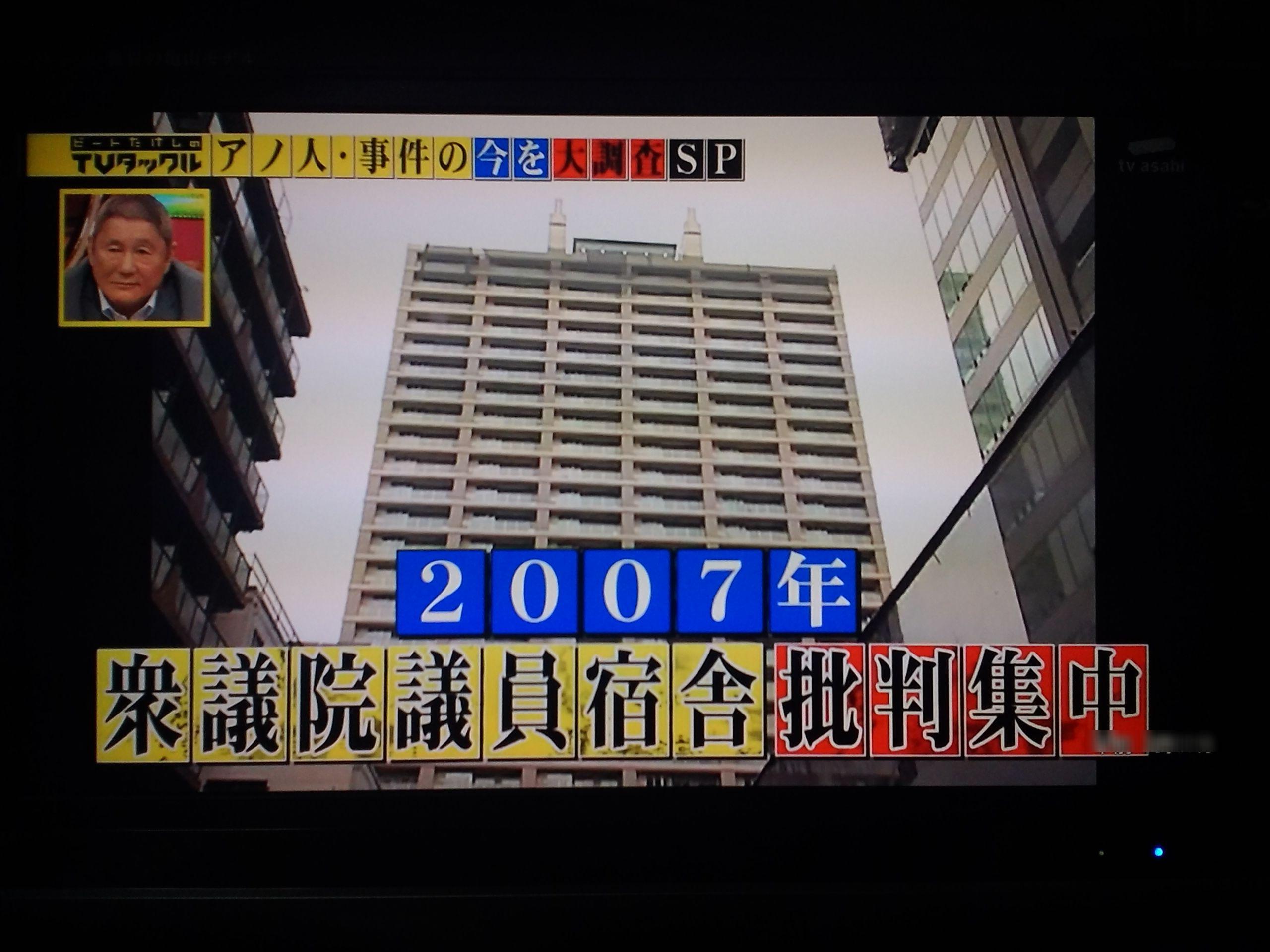 赤坂衆議院議員宿舎」3LDK が9万円!? 国民の批判を浴びた超高級宿舎 ...