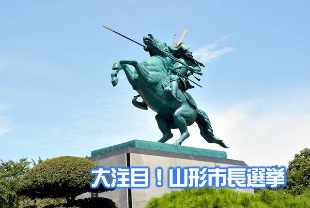 出羽国の大名最上義光の像