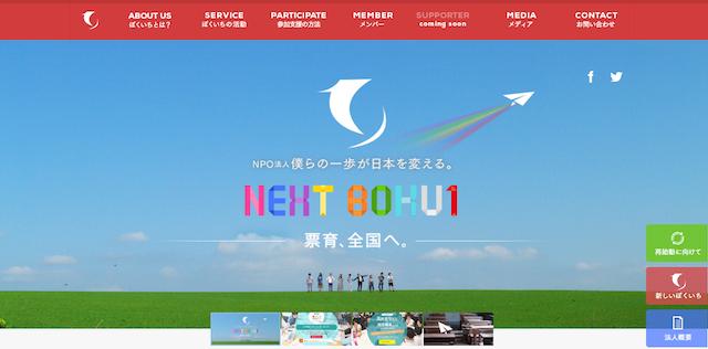 「NPO法人僕らの一歩が日本を変える」サイトより