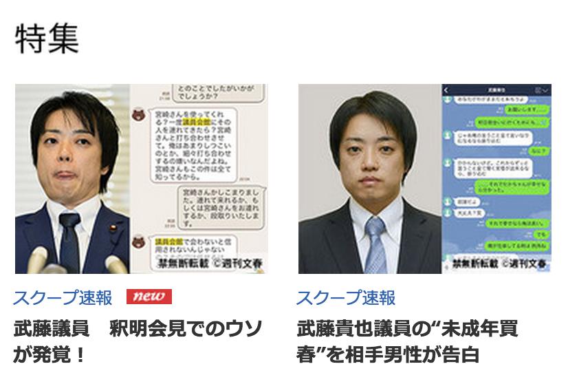 武藤貴也氏のスキャンダルを報じる週刊文春(公式サイトより)