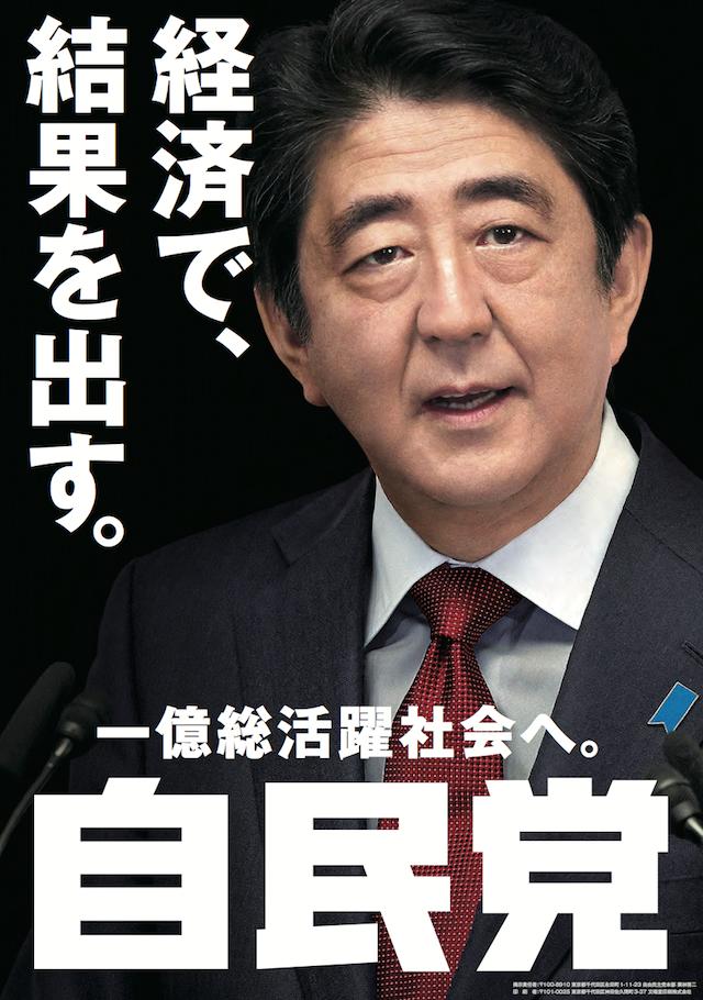 自民党の新ポスター