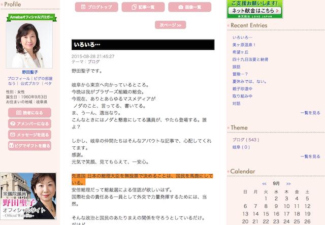 野田聖子氏のブログより