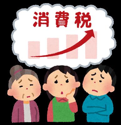 syouhizei_shinpai