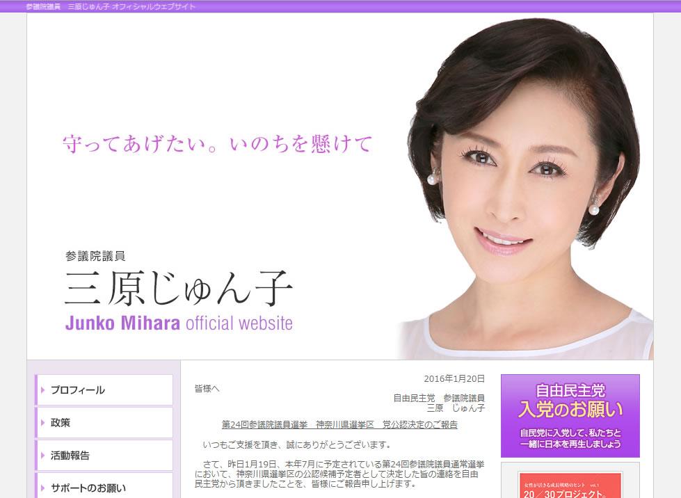 参議院議員 三原じゅん子オフィシャルウェブサイト