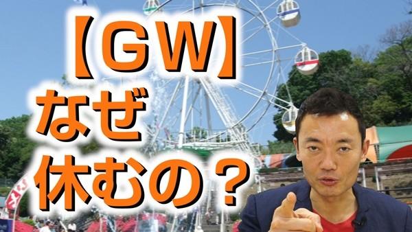 【GW】「なぜ休むの?」って言っちゃいます(怒らないで)