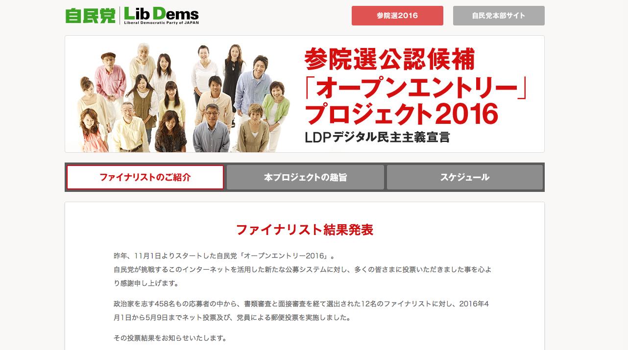 自民党Webサイトより