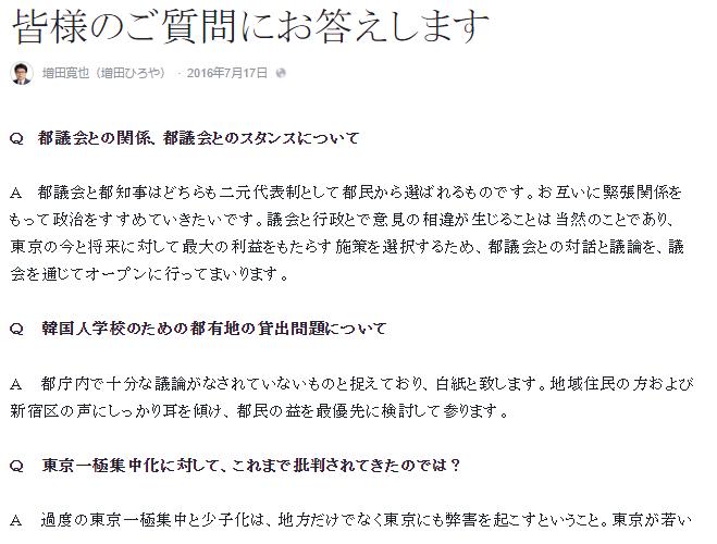 (増田氏のFacebookより)