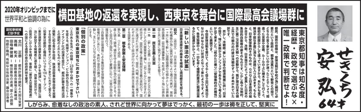 sekikuchi