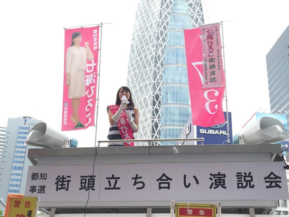 (幸福実現党の七海ひろこさん、支持を表明するとハグしてもらえるらしい)