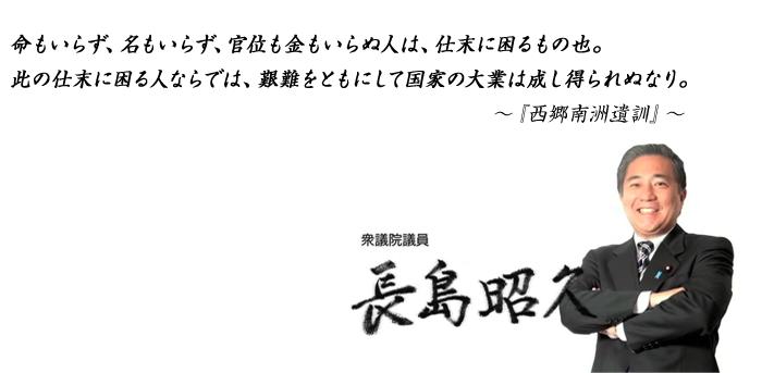 (長島昭久氏HPより)