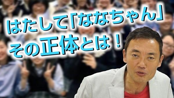 中田宏チャンネル_160831_315_たかまつなな2-600x338
