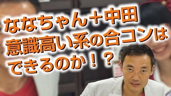 20160901nakada