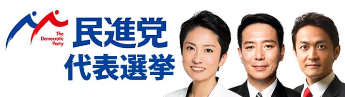 minshindaihyousen160902_b