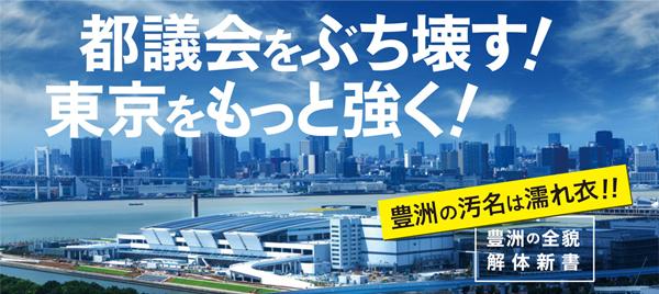 東京維新の会3月