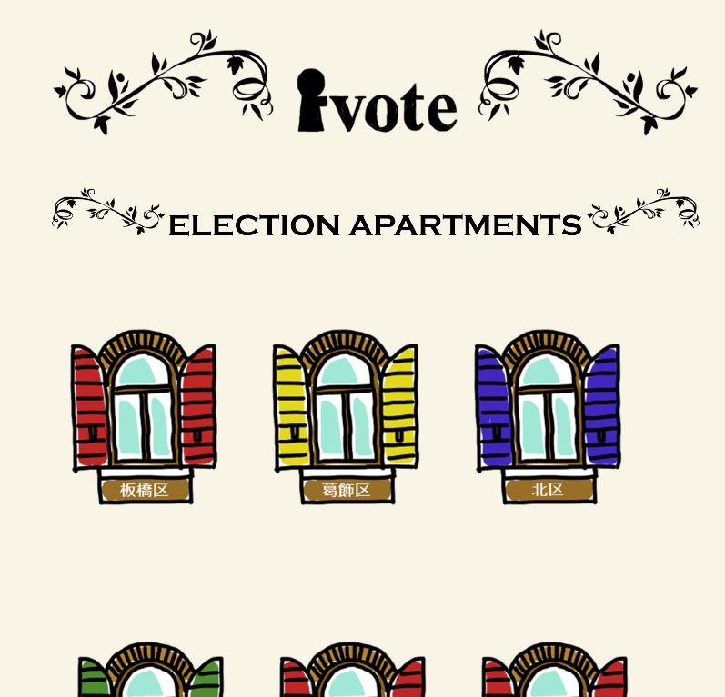 やわらか選挙公報スクショ 7月25日ivote