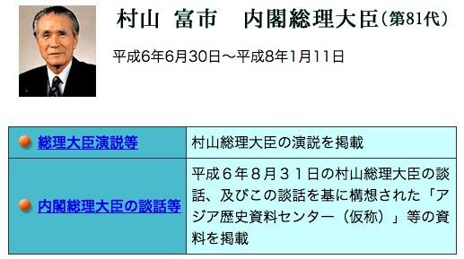 年 大臣 表 総理 歴代 日本国歴代内閣総理大臣(首相)の寿命と死因一覧 病気や暗殺等宰相の最後は?