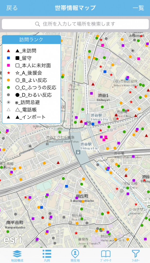 (政治活動用名簿アプリ「ミエセン」)