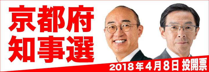 京都府知事選