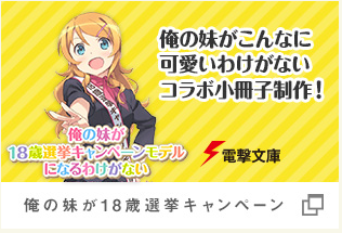 """『俺妹』ד18歳選挙""""キャンペーンコラボ"""