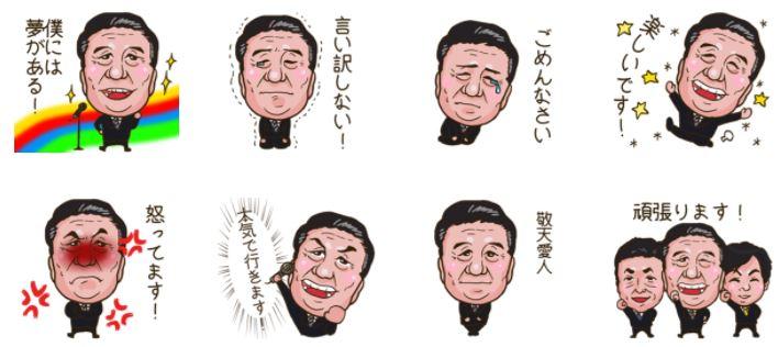 頑張れ!いっちゃんスタンプ「日常生活編」