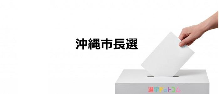 沖縄市長選