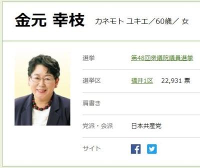 福井県知事選立候補予定|金元幸枝(かねもと ゆきえ)氏の経歴・政策は?